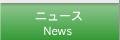 神戸市垂水区のヨガ教室「ロータス」|ニュース