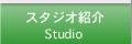 神戸市垂水区のヨガ教室「ロータス」|スタジオ紹介